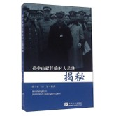 孙中山就任临时大总统揭秘