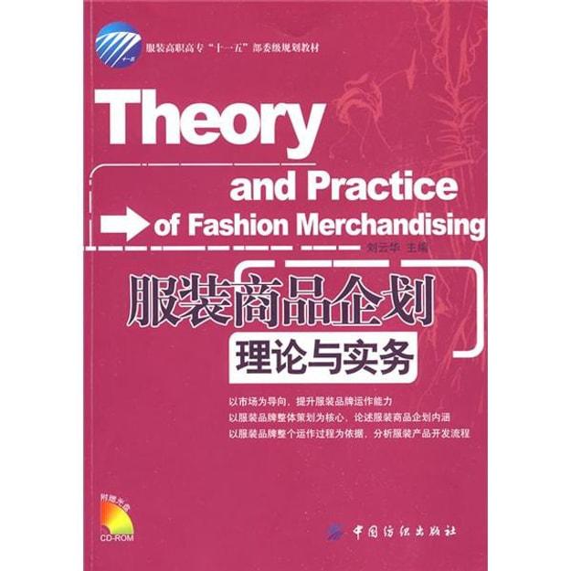 商品详情 - 服装商品企划理论与实务 - image  0