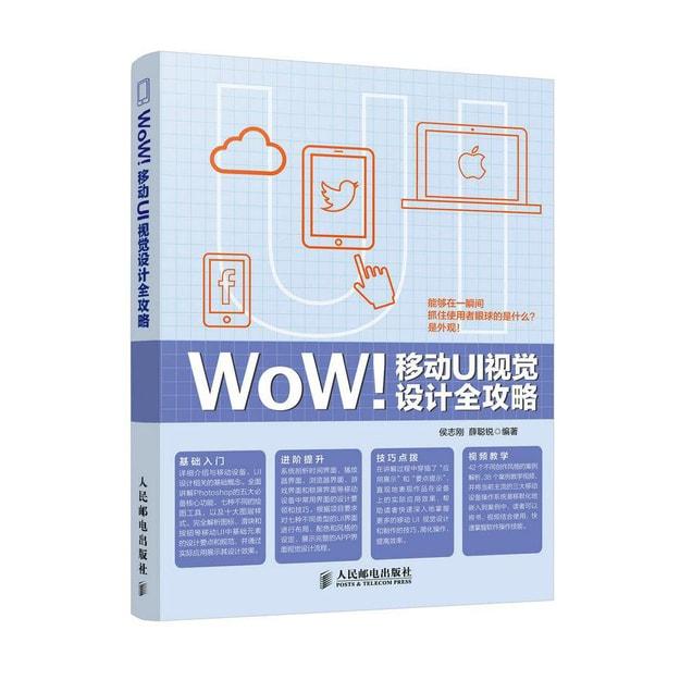 商品详情 - WoW!移动UI视觉设计全攻略 - image  0