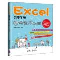 Excel效率手册:早做完,不加班