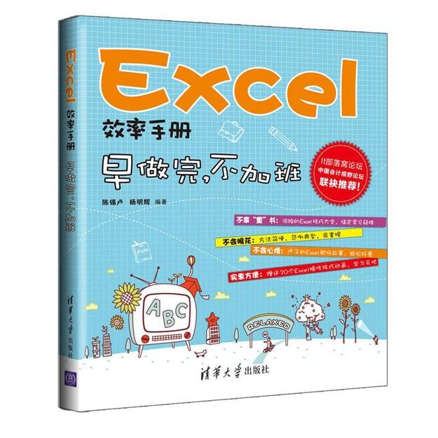 商品详情 - Excel效率手册:早做完,不加班 - image  0
