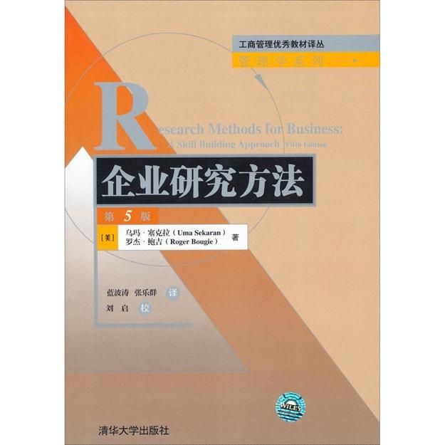 商品详情 - 工商管理优秀教材译丛·管理学系列:企业研究方法(第5版) - image  0