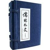 儒林外史(绘画本)(套装共8册) 小人书