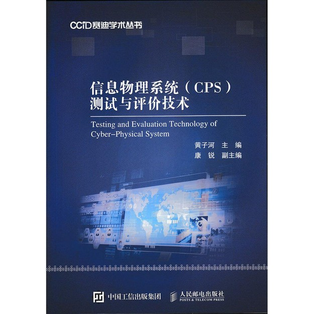 商品详情 - 信息物理系统(CPS)测试与评价技术 - image  0
