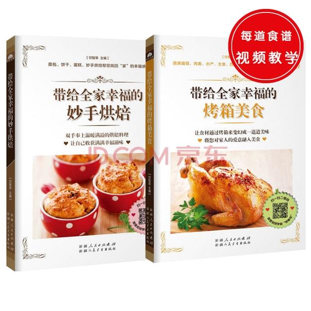商品详情 - 带给全家幸福的妙手烘焙+带给全家幸福的烤箱美食(套装共2册) - image  0