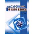 21世纪高等院校课程设计丛书:AutoCAD2008 课程设计安全(建筑)