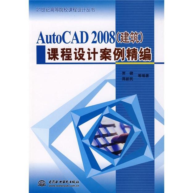 商品详情 - 21世纪高等院校课程设计丛书:AutoCAD2008 课程设计安全(建筑) - image  0