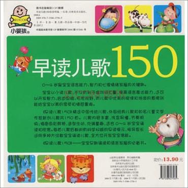 小婴孩早读儿歌150