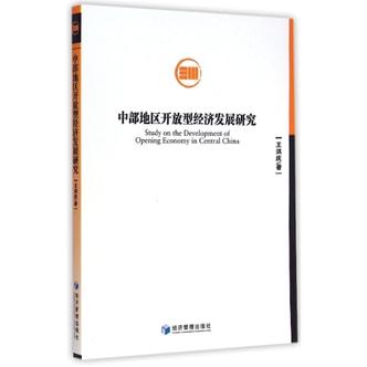 中部地区开放型经济发展研究