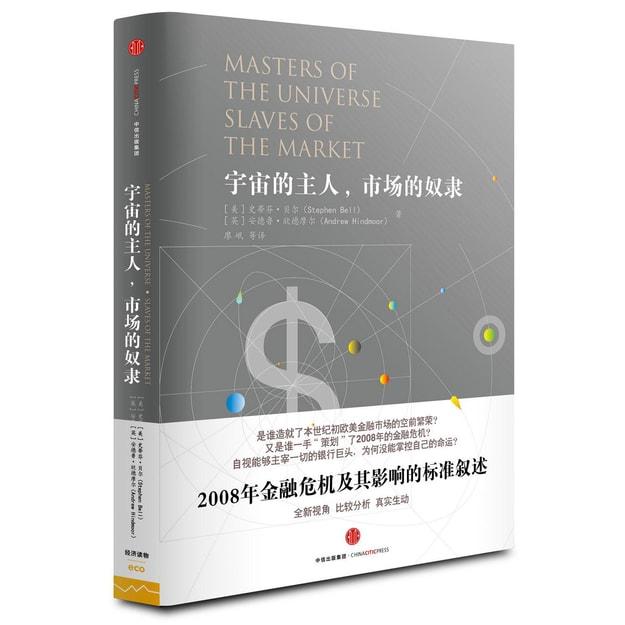 商品详情 - 宇宙的主人,市场的奴隶 - image  0