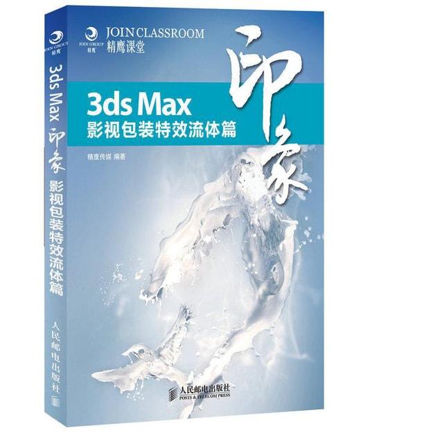 商品详情 - 3ds Max印象 影视包装特效流体篇 - image  0