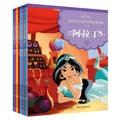 迪士尼公主永恒经典故事 拼音版(套装共8册)
