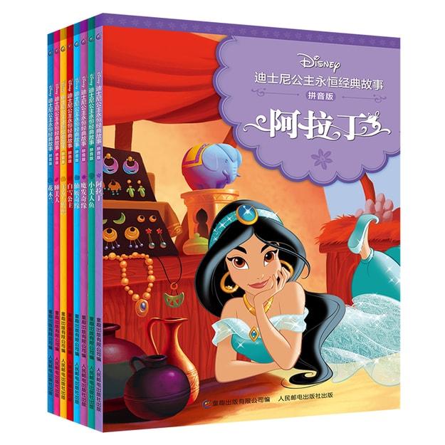 商品详情 - 迪士尼公主永恒经典故事 拼音版(套装共8册) - image  0