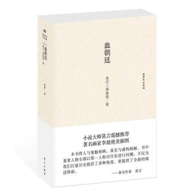 商品详情 - 血朝廷 - image  0
