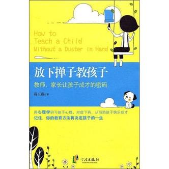 放下掸子教孩子:教师、家长让孩子成才的密码