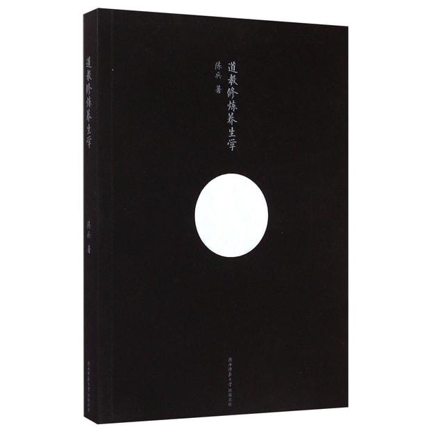 商品详情 - 道教修炼养生学 - image  0