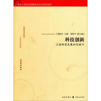 上海市人民政府发展研究中心系列报告·科技创新:上海转型发展的突破口