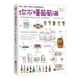 你不懂葡萄酒:有料、有趣、还有范儿的葡萄酒知识