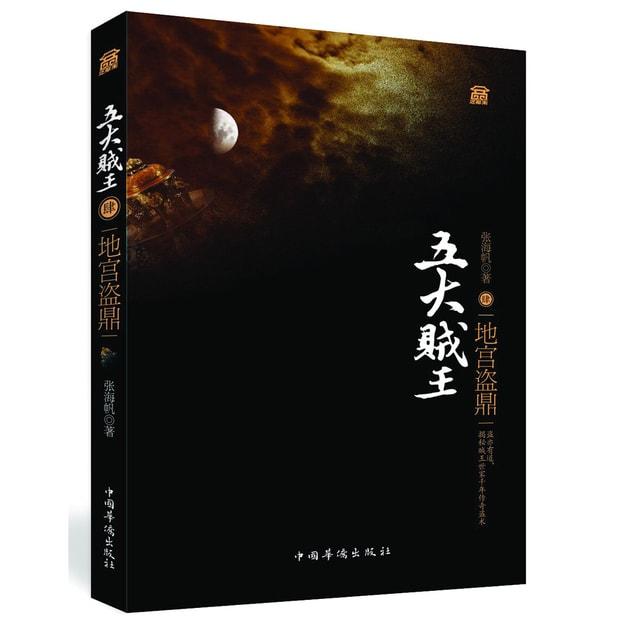 商品详情 - 五大贼王4:地宫盗鼎(新版) - image  0