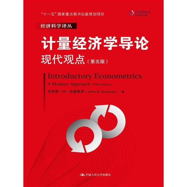 """商品详情 - 计量经济学导论:现代观点(第五版)/经济科学译丛;""""十一五""""国家重点图书出版规划项目 - image  0"""