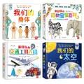 乐乐趣酷玩立体书:我们的身体+太空+动物+交通工具(套装共4册)