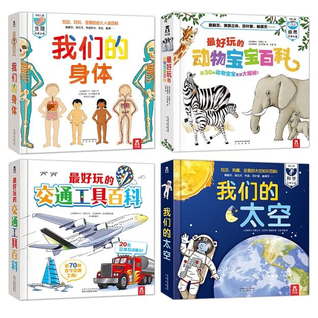 Product Detail - 乐乐趣酷玩立体书:我们的身体+太空+动物+交通工具(套装共4册) - image 0