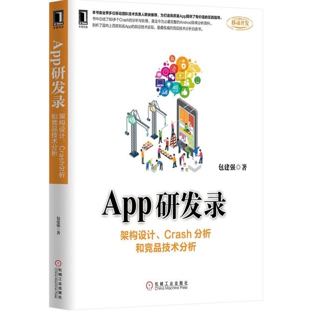 商品详情 - App研发录:架构设计、Crash分析和竞品技术分析 - image  0