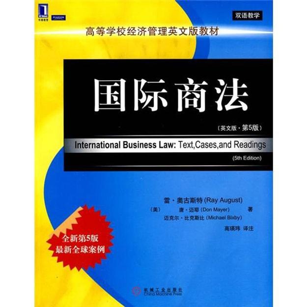 商品详情 - 高等学校经济管理英文版教材:国际商法(英文版·第5版) - image  0