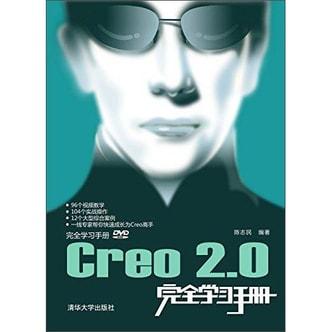 Creo 2.0完全学习手册(附光盘+完全学习手册)