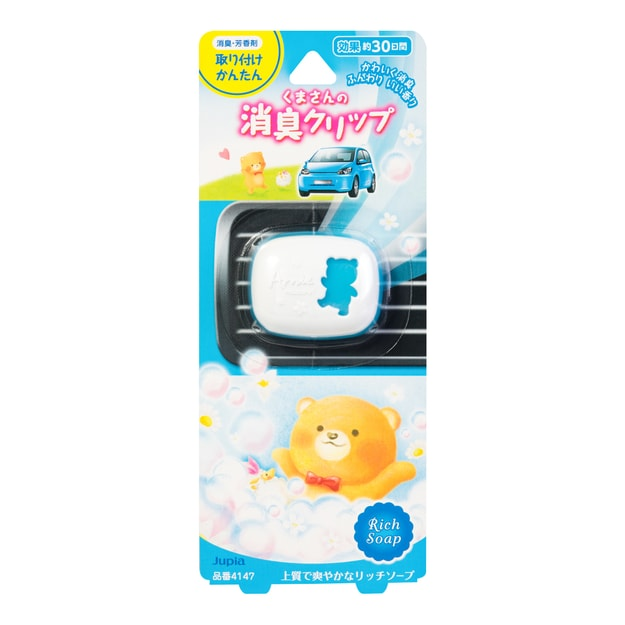 Product Detail - JUPIA Little Bear Air Freshener Clip for Car 2.4g Fresh Soap - image 0