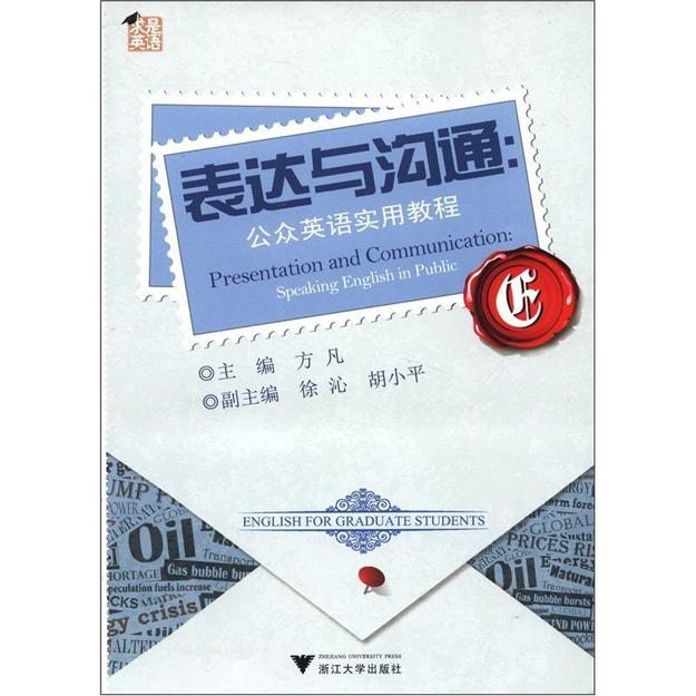 商品详情 - 表达与沟通:公众英语实用教程 - image  0