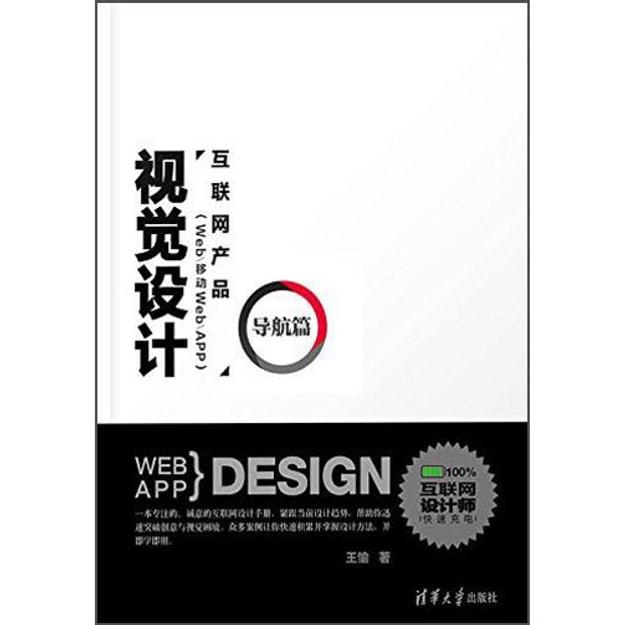 商品详情 - 互联网产品(Web/移动Web/APP)视觉设计:导航篇 - image  0