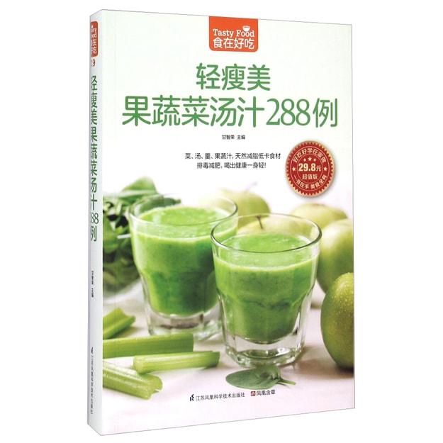 商品详情 - 轻瘦美果蔬菜汤汁288例(超值版) - image  0