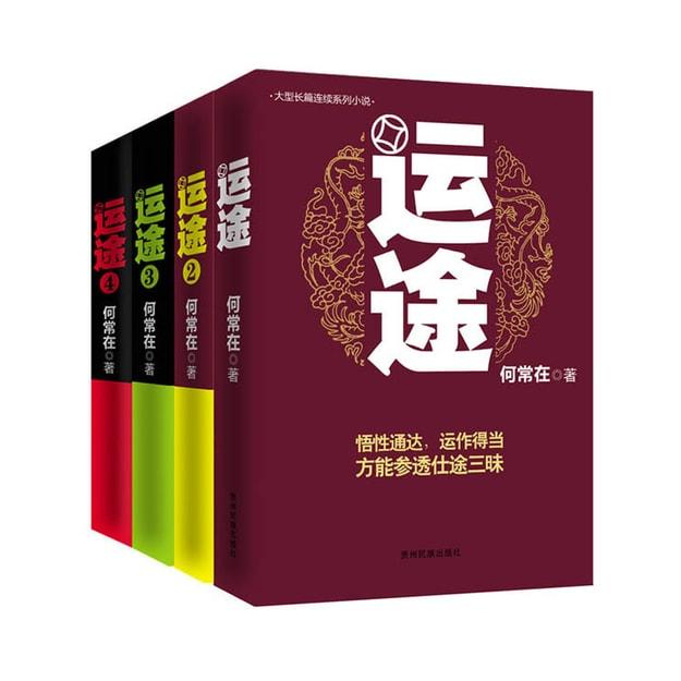 商品详情 - 大型长篇连续系列小说:运途(套装1-4册) - image  0