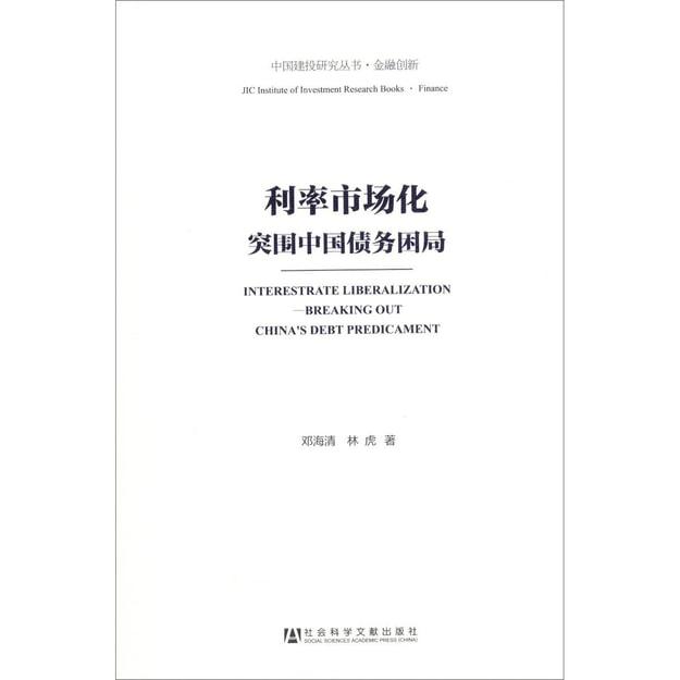 商品详情 - 中国建投研究丛书·金融创新·利率市场化:突围中国债务困局 - image  0