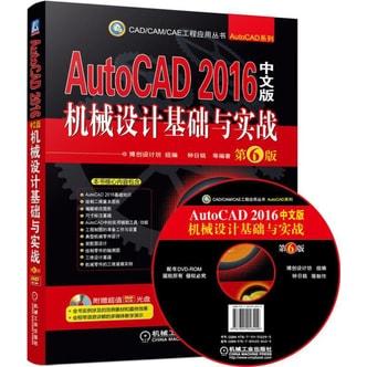 AutoCAD 2016中文版机械设计基础与实战(第6版 附光盘)