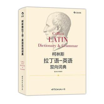 柯林斯拉丁语、英语双向词典