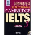 剑桥雅思考试全真试题解析3(全新修订)(光盘版)(附CD光盘2张)