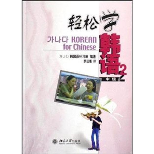 商品详情 - 轻松学韩语(中级2)(含MP3光盘1张) - image  0