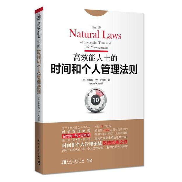 商品详情 - 高效能人士的时间和个人管理法则 - image  0