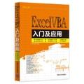 Excel VBA入门及应用(附光盘)
