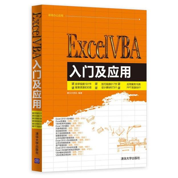 商品详情 - Excel VBA入门及应用(附光盘) - image  0