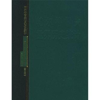 帕尔格雷夫世界历史统计:亚洲、非洲和大洋洲卷(1750-1993年)(第3版)