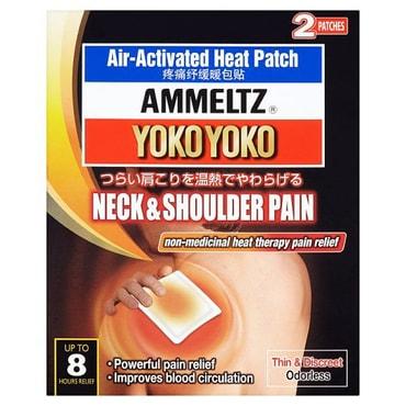 【马来西亚直邮】日本 YOKO 颈部和肩部空气激活型身体保温器 2pcs