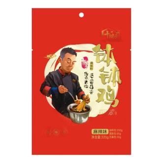 十院子 钵钵鸡调味料 麻辣味 320g