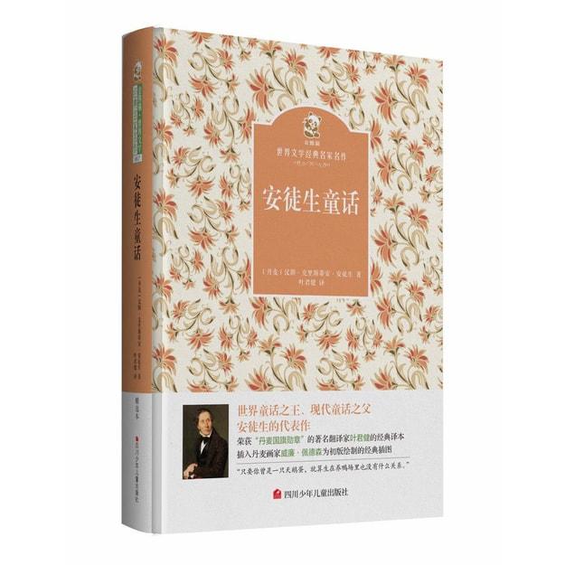 商品详情 - 名家名译 金熊猫世界文学经典:安徒生童话 - image  0