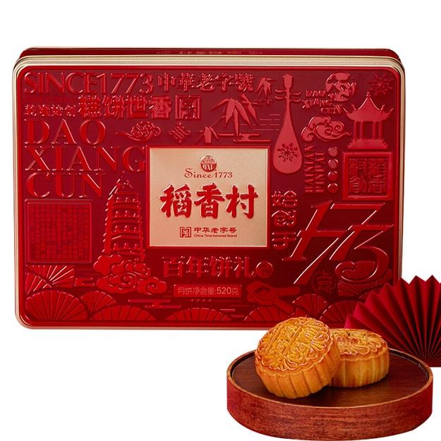 商品详情 - 稻香村 百年饼礼 月饼 520克 - image  0