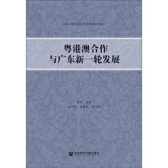 粤港澳合作与广东新一轮发展