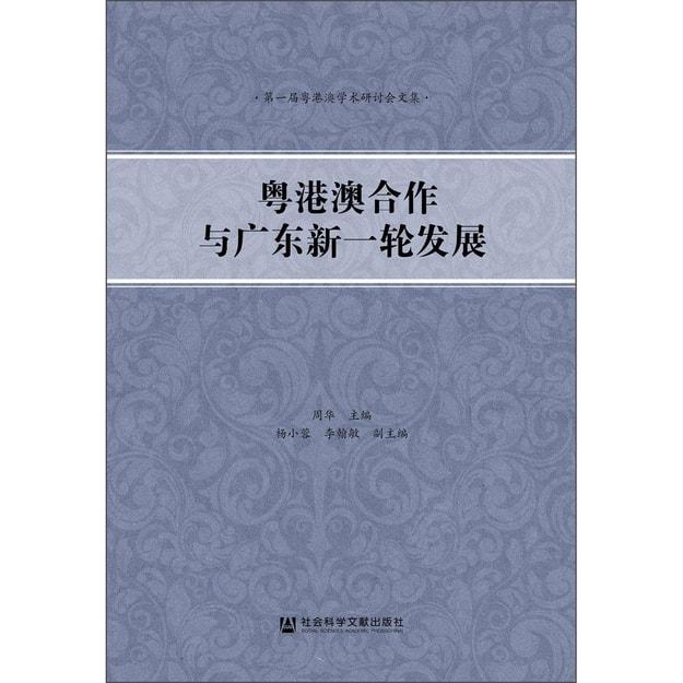 商品详情 - 粤港澳合作与广东新一轮发展 - image  0