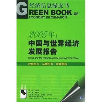 2005年:中国与世界经济发展报告(附光盘)